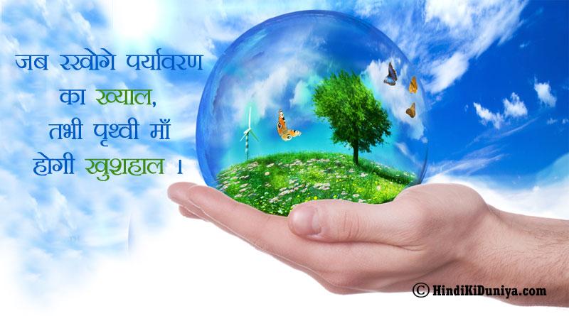 जब रखोगे पर्यावरण का ख्याल, तभी पृथ्वी माँ होगी खुशहाल।
