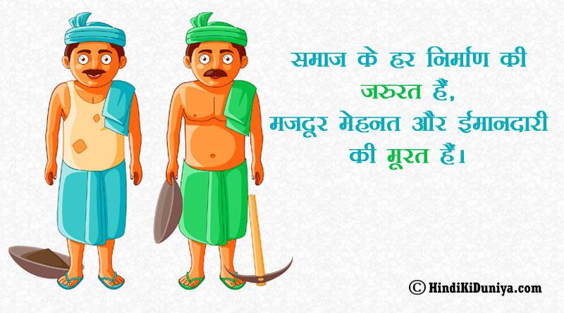 समाज के हर निर्माण की जरुरत हैं, मजदूर मेहनत और ईमानदारी की मूरत हैं।