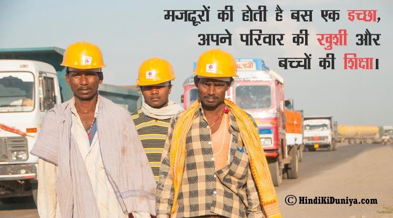 मजदूरों की होती है बस एक इच्छा, अपने परिवार की खुशी और बच्चों की शिक्षा।