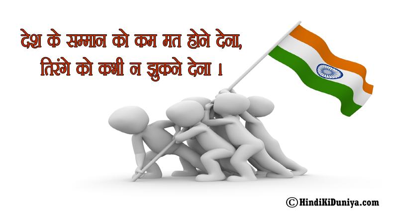 देश के सम्मान को कम मत होने देना, तिरंगे को कभी न झुकने देना।