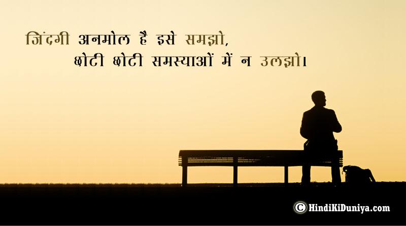 जिंदगी अनमोल है इसे समझो, छोटी छोटी समस्याओं में न उलझो।