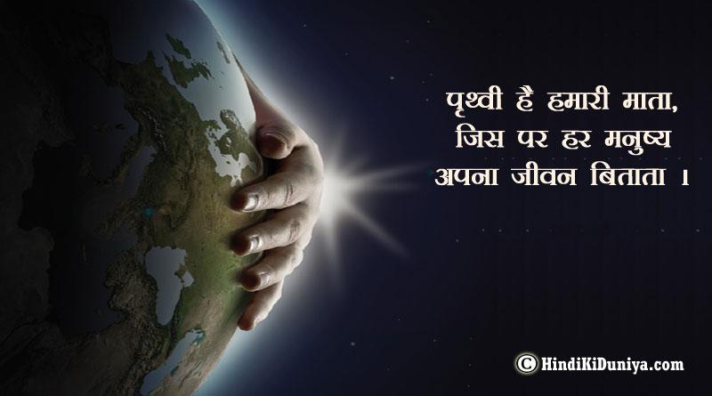पृथ्वी है हमारी माता, जिस पर हर मनुष्य अपना जीवन बिताता।