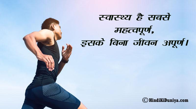 स्वास्थ्य है सबसे महत्वपूर्ण, इसके बिना जीवन अपूर्ण।