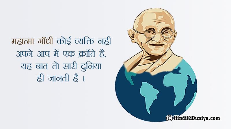 महात्मा गाँधी कोई व्यक्ति नही अपने आप में एक क्रांति है, यह बात तो सारी दुनिया ही जानती है।