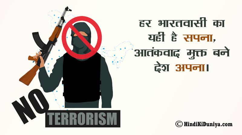 हर भारतवासी का यही है सपना, आतंकवाद मुक्त बने देश अपना।