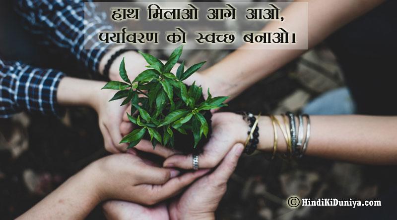 हाथ मिलाओ आगे आओ, पर्यावरण को स्वच्छ बनाओ।