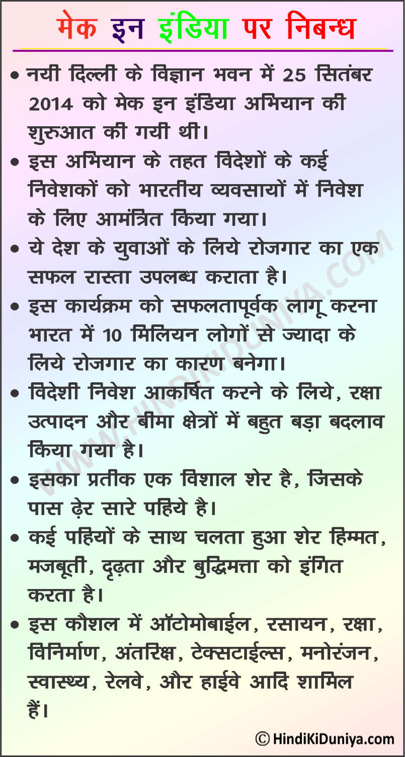 Essay on Make in India in Hindi