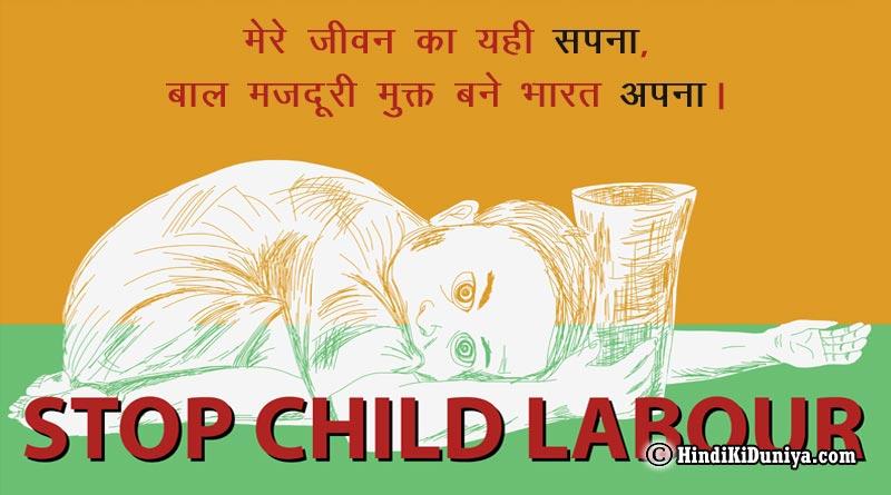 मेरे जीवन का यही सपना, बाल मजदूरी मुक्त बने भारत अपना।