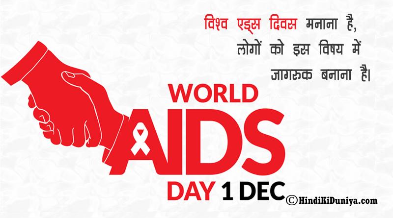 विश्व एड्स दिवस मनाना है, लोगों को इस विषय में जागरुक बनाना है।