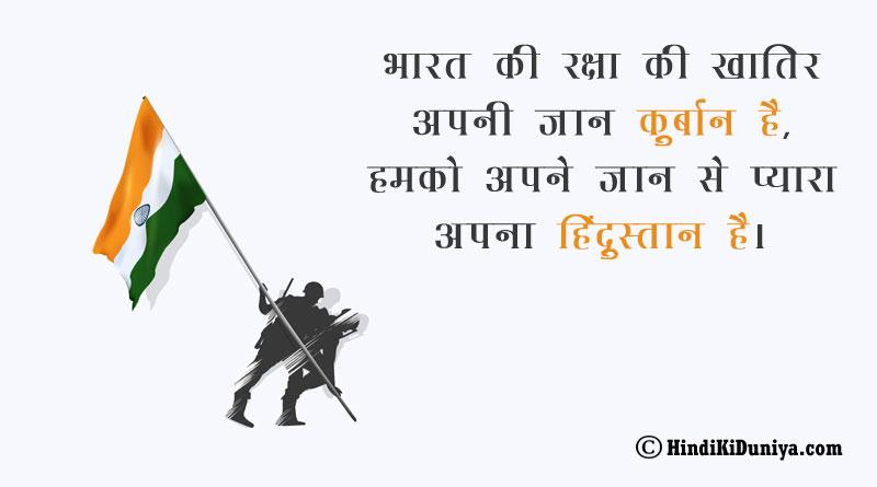भारत की रक्षा की खातिर अपनी जान कुर्बान है, हमको अपने जान से प्यारा अपना हिंदुस्तान है।