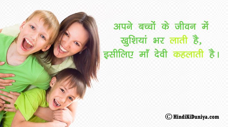 अपने बच्चों के जीवन में खुशियां भर लाती है, इसीलिए माँ देवी कहलाती है।