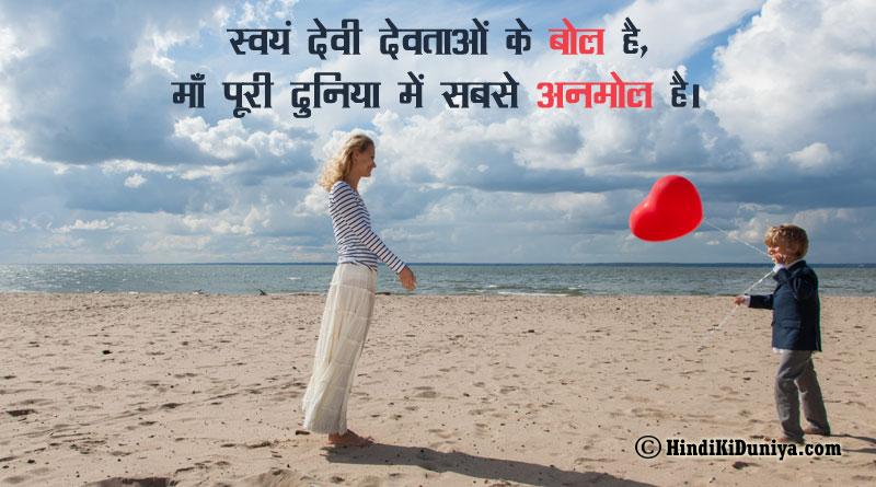 स्वयं देवी देवताओं के बोल है, माँ पूरी दुनिया में सबसे अनमोल है।
