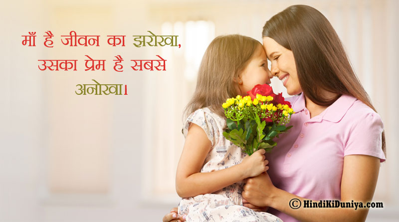 माँ है जीवन का झरोखा, उसका प्रेम है सबसे अनोखा।