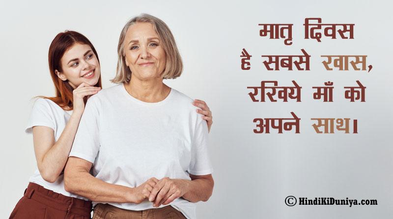 मातृ दिवस है सबसे खास, रखिये माँ को अपने साथ।