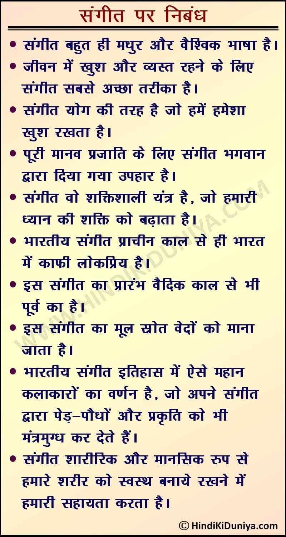 Music Essay in Hindi