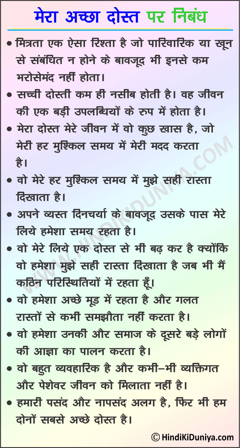 Essay on My Best Friend in Hindi