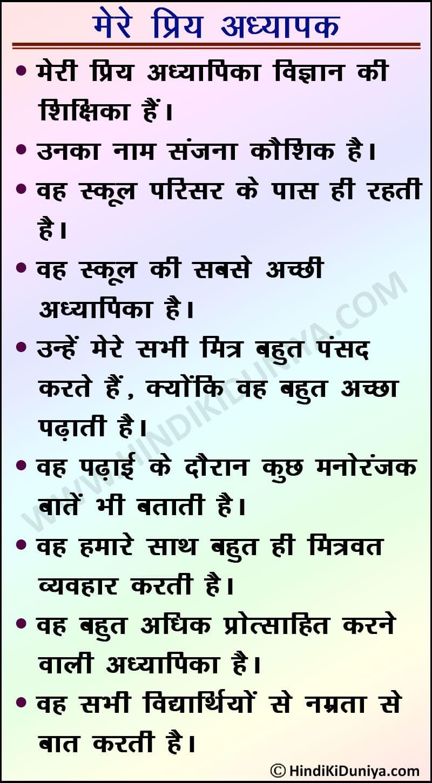 Essay on My Favourite Teacher in Hindi
