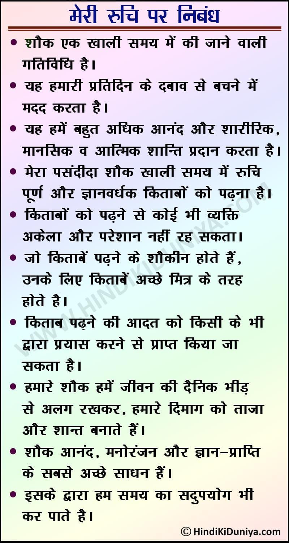 My Hobby Essay in Hindi