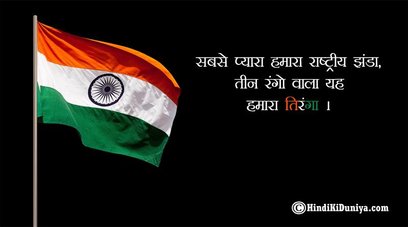 सबसे प्यारा हमारा राष्ट्रीय झंडा, तीन रंगो वाला यह हमारा तिरंगा।