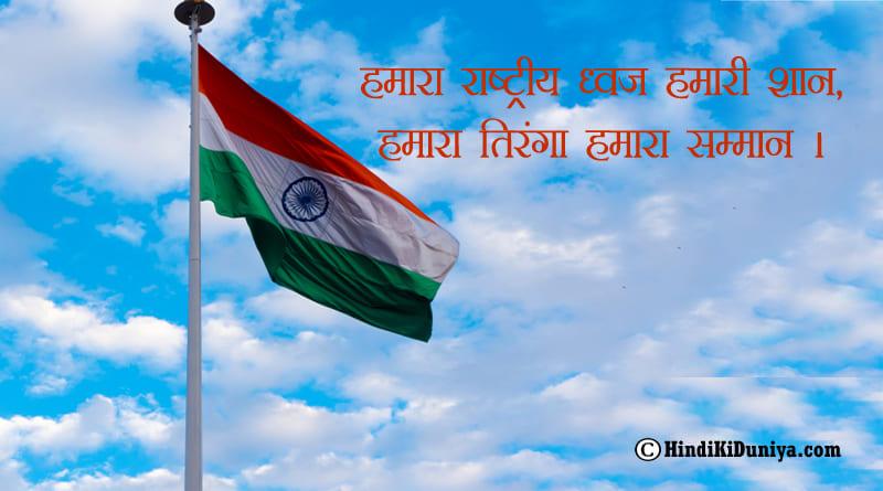 हमारा राष्ट्रीय ध्वज हमारी शान, हमारा तिरंगा हमारा सम्मान।