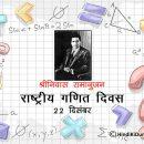 राष्ट्रीय गणित दिवस