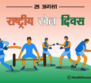 राष्ट्रीय खेल दिवस
