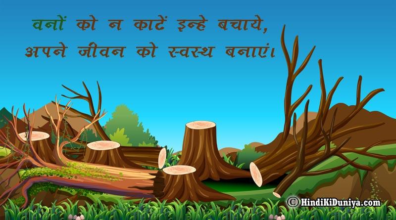 वनों को न काटें इन्हे बचाये, अपने जीवन को स्वस्थ बनाएं।