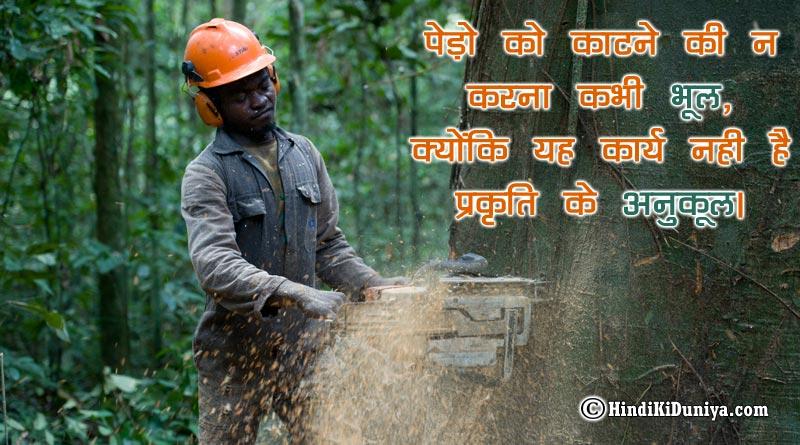 पेड़ो को काटने की न करना कभी भूल, क्योंकि यह कार्य नही है प्रकृति के अनुकूल।
