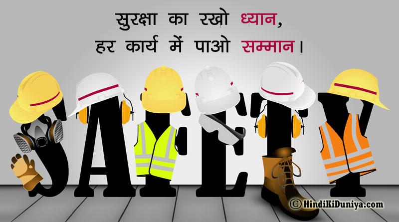 सुरक्षा का रखो ध्यान, हर कार्य में पाओ सम्मान।