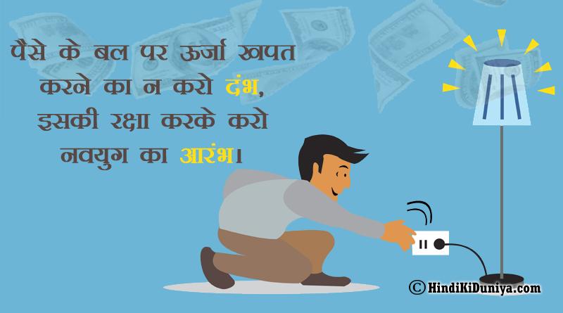 पैसे के बल पर ऊर्जा खपत करने का न करो दंभ, इसकी रक्षा करके करो नवयुग का आरंभ।