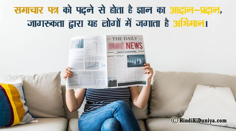 समाचार पत्र को पढ़ने से होता है ज्ञान का आदान-प्रदान, जागरुकता द्वारा यह लोगों में जगाता है अभिमान।