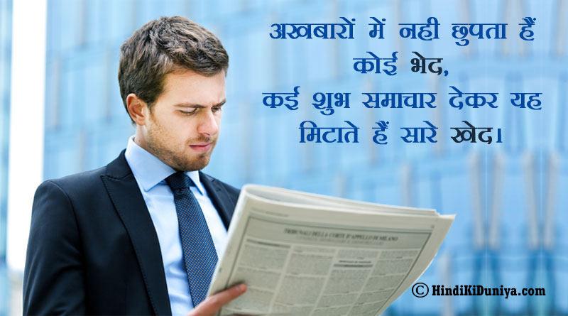 अखबारों में नही छुपता हैं कोई भेद, कई शुभ समाचार देकर यह मिटाते हैं सारे खेद।