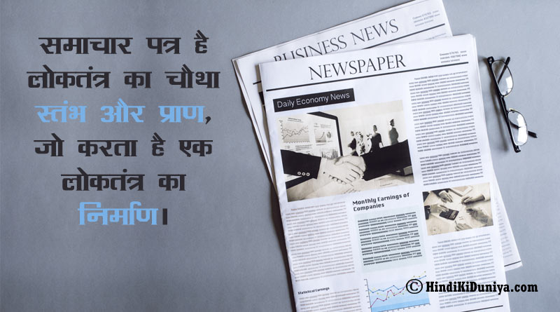 समाचार पत्र है लोकतंत्र का चौथा स्तंभ और प्राण, जो करता है एक लोकतंत्र का निर्माण।