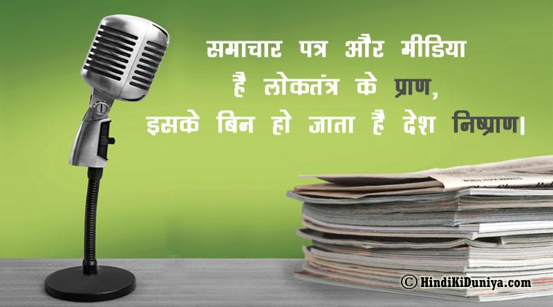 समाचार पत्र और मीडिया है लोकतंत्र के प्राण, इसके बिन हो जाता है देश निष्प्राण।