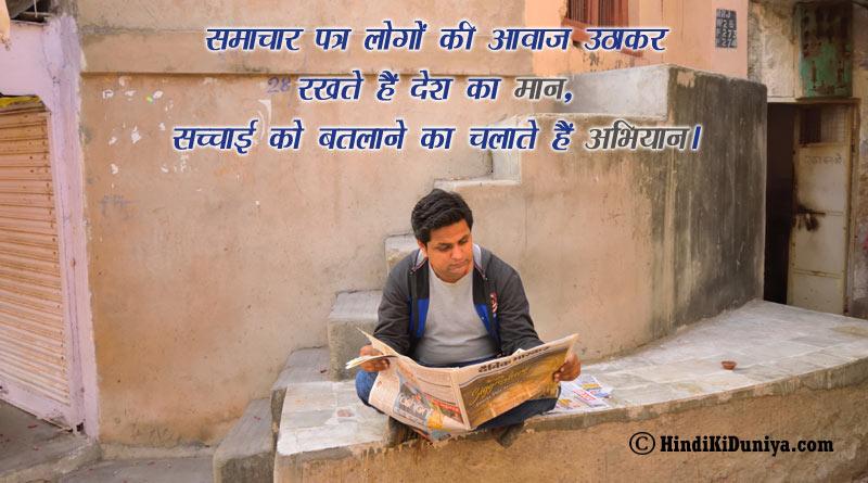 समाचार पत्र लोगों की आवाज उठाकर रखते हैं देश का मान, सच्चाई को बतलाने का चलाते हैं अभियान।
