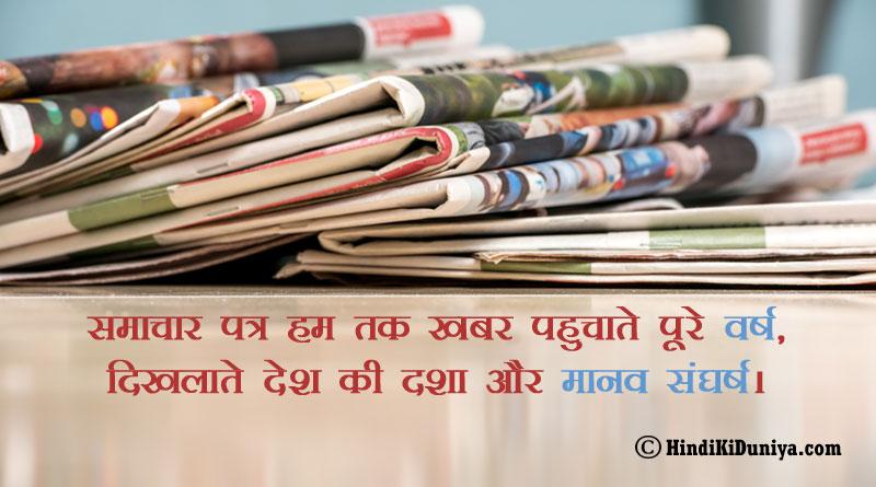 समाचार पत्र हम तक खबर पहुचाते पूरे वर्ष, दिखलाते देश की दशा और मानव संघर्ष।