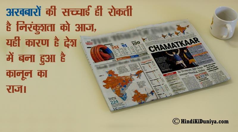 अखबारों की सच्चाई ही रोकती है निरंकुशता को आज, यही कारण है देश में बना हुआ है कानून का राज।