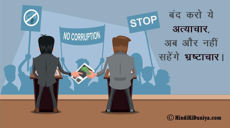 बंद करो ये अत्याचार, अब और नहीं सहेंगे भ्रष्टाचार।