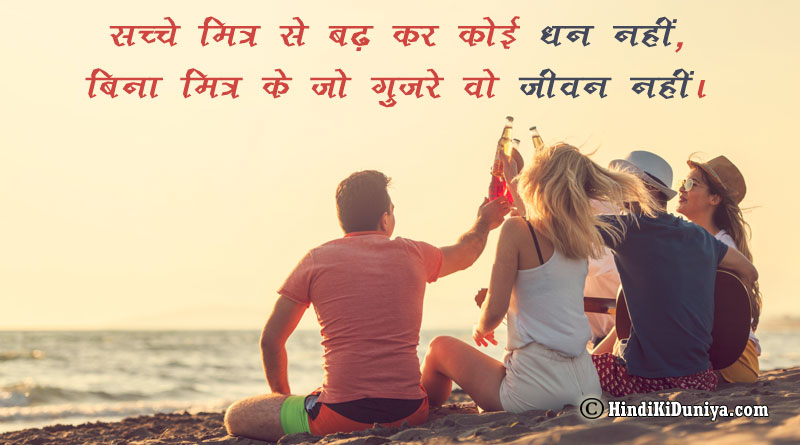 सच्चे मित्र से बढ़ कर कोई धन नहीं, बिना मित्र के जो गुजरे वो जीवन नहीं।