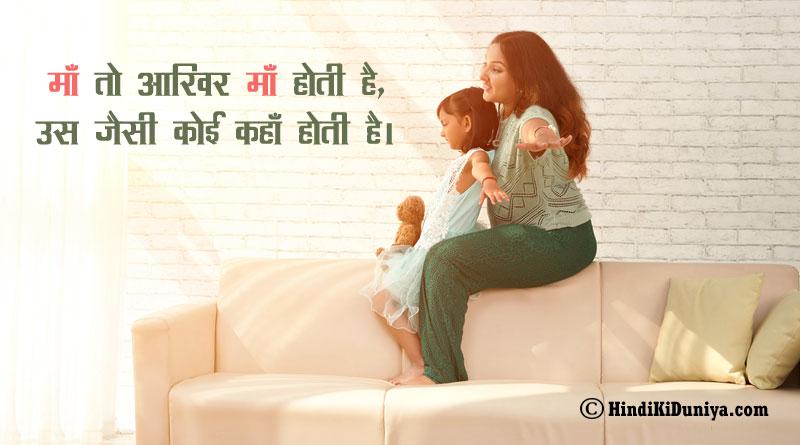 माँ तो आखिर माँ होती है, उस जैसी कोई कहाँ होती है।