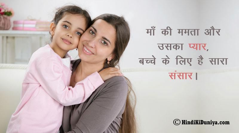 माँ की ममता और उसका प्यार, बच्चे के लिए है सारा संसार।