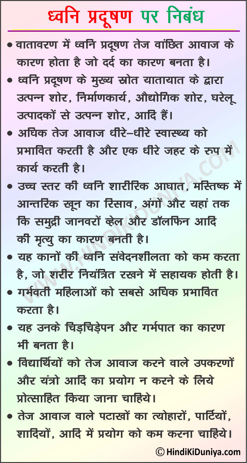 Essay on Noise Pollution in Hindi