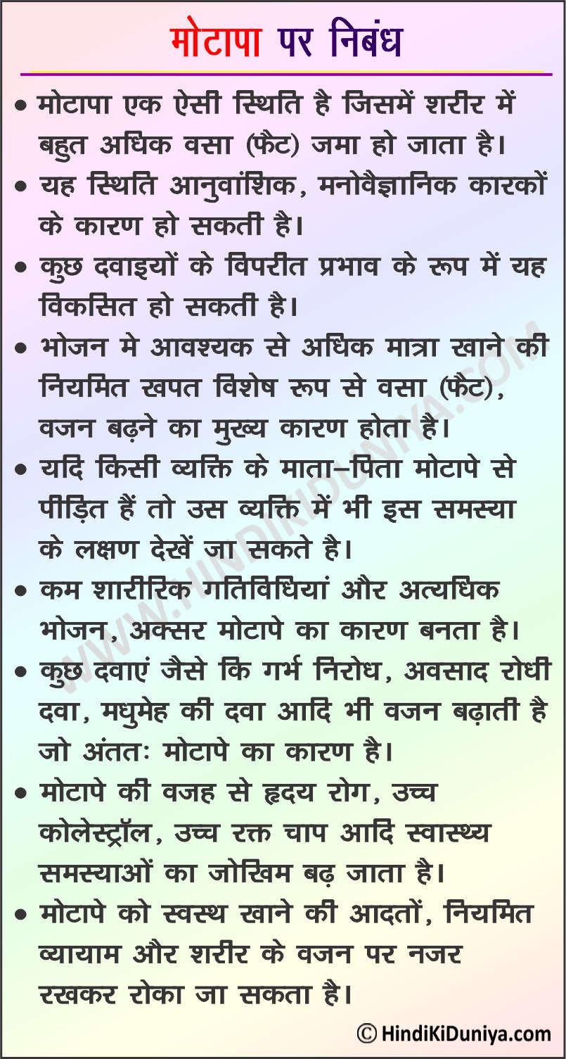 Essay on Obesity in Hindi