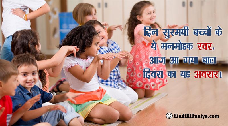 दिन सुरमयी बच्चों के ये मनमोहक स्वर, आज आ गया बाल दिवस का अवसर।