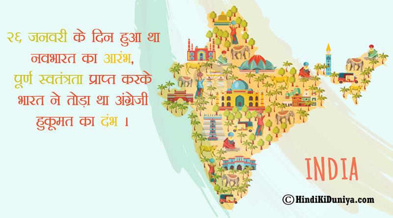 26 जनवरी के दिन हुआ था नवभारत का आरंभ, पूर्ण स्वतंत्रता प्राप्त करके भारत ने तोड़ा था अंग्रेजी हुकूमत का दंभ।