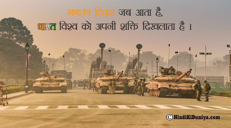 गणतंत्र दिवस जब आता है, भारत विश्व को अपनी शक्ति दिखलाता है।