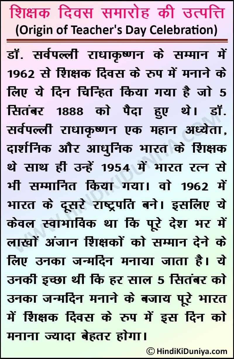 Origin of Teacher's Day Celebration in Hindi