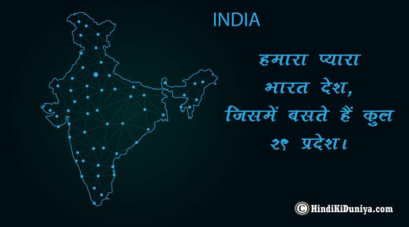 हमारा प्यारा भारत देश, जिसमें बसते है कुल 29 प्रदेश।