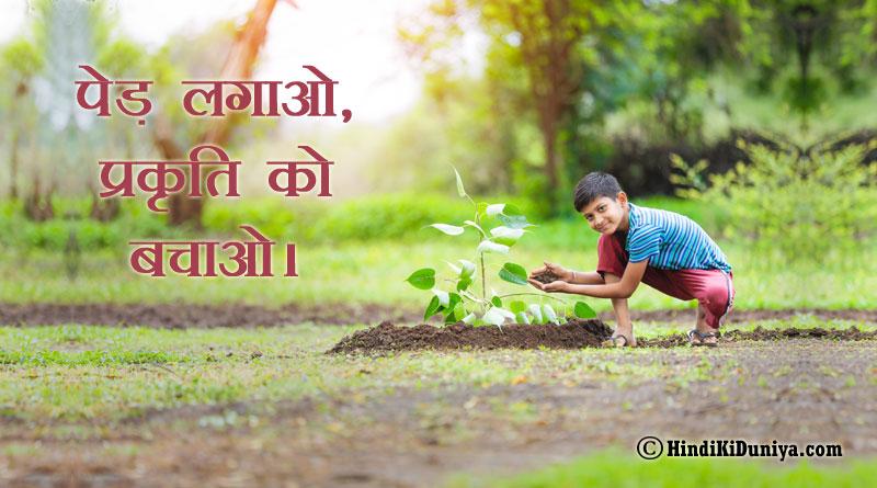 पेड़ लगाओ, प्रकृति को बचाओ।