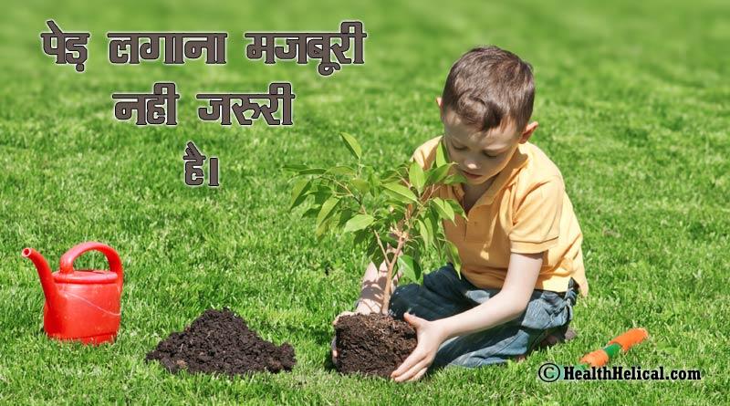 पेड़ लगाना मजबूरी नही जरुरी है।